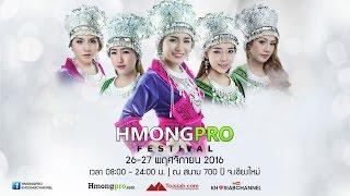 HMONGPRO FESTIVAL 2016 (Video PROMOTE)