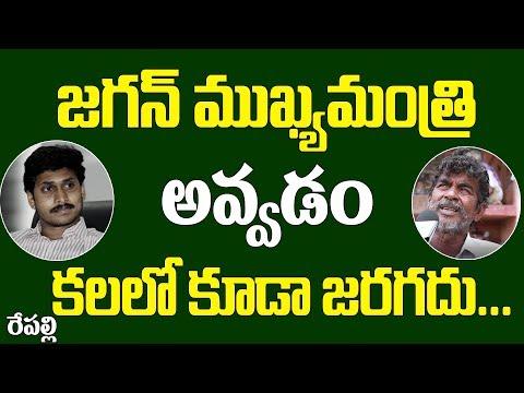 జగన్ ముఖ్యమంత్రి అవ్వటం కలలో కూడా జరగదు..| Repalle PublicTalk | Who Will Be Next CM Of AndhraPradesh