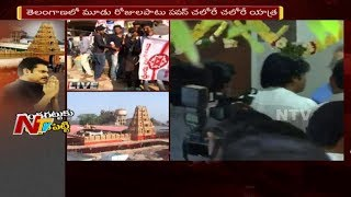 Janasena Activists Face to Face over Pawan Kalyan Telangana Tour || Chalore Chalore Chal
