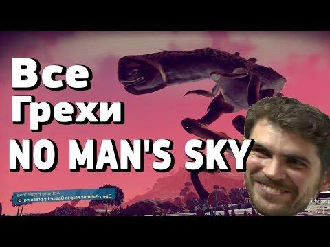 [Игровые Грехи] No Man's Sky. Космо-члены и карлики-космонавты