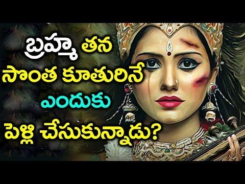 బ్రహ్మ దేవుడు తన కూతురైన సరస్వతినే ఎందుకు వివాహం చేసుకున్నాడు| Interesting Facts | Star Telugu YVC|