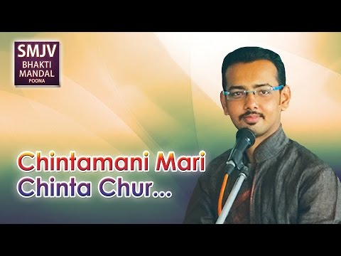 Chintamani Mari Chinta Chur - by Saket Shah