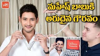 Mahesh Babu To Get A Wax Statue At Madame Tussauds | Bharat Ane Nenu