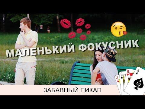 МАЛЕНЬКИЙ ФОКУСНИК | ЗАБАВНЫЙ ПИКАП