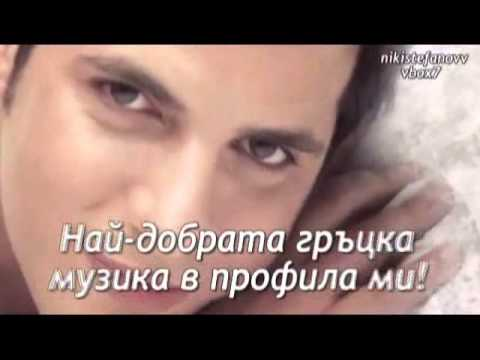 Thodoris Ferris-Egklima Kaneis - bulgarian translation