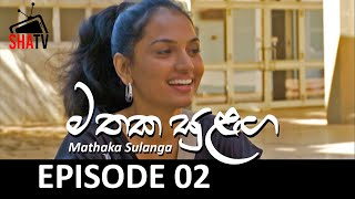 Mathaka Sulanga - Episode 02