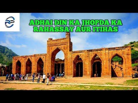 अजमेर शरीफ - अढ़ाई दिन का झोपड़ा का रहस्य और इतिहास-Secrets Of Adhai Din Ka Jhopra Ajmer Sharif