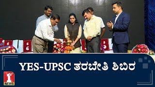 UPSC-KPSC ಆಕಾಂಕ್ಷಿಗಳಿಗೆ ತರಬೇತಿ ಶಿಬಿರ | UPSC Training in Bangalore | FIRSTNEWS