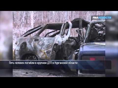 Страшная авария под Курганом 4.11.2012. Сгорели пятеро