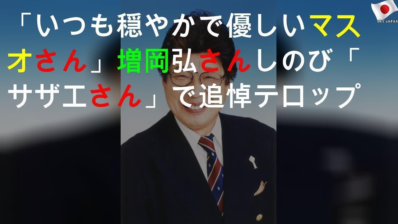 増岡弘の画像 p1_34