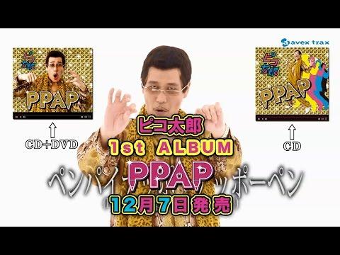 download lagu 1st ALBUM「PPAP」30秒TV SPOT/PIKOTARO(ピコ太郎) gratis