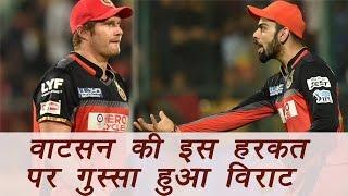 IPL 2017 : Virat Kohli gets ANGRY on Shane Watson during RCB VS KXIP match   वनइंडिया हिंदी