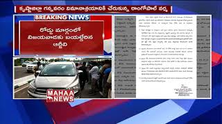 Vijayawada Police Gives Big Shock To Ram Gopal Varma | MAHAA NEWS