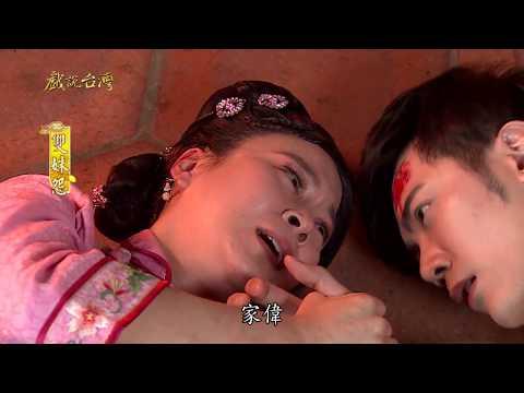 台劇-戲說台灣-雙姝怨-EP 08