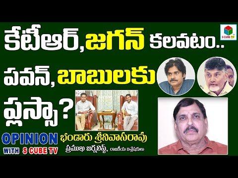 కేటీఆర్ జగన్ కలవటం పవన్,బాబు లకు ప్లస్సా?-Bhandaru About YS Jagan Meets KTR   Chandrababu   KCR