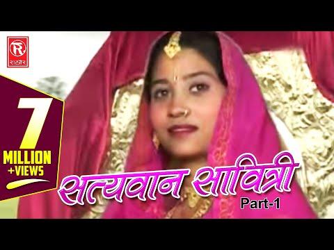 Satyavan Savitri Part 1 - सत्यवान सावित्री - Kissa - Sangeeta - Rathore Cassettes