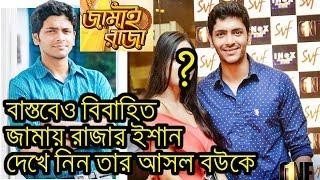 জামায় রাজা ধারাবাহিকের অর্জুনের আসল বউকে দেখে নিন|Zee Bangla serial|Jamai Raja|,Arjun Chakraborty