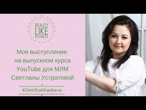 Мое выступление на выпускном курса YouTube для МЛМ Светланы Устратовой