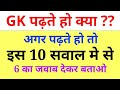 General Knowledge || Objective GK Questions with Answers in Hindi for SSC Gd, Constable Exam