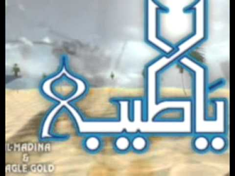 Ya Taiba (urdu & Arabic ) video