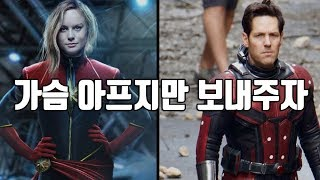 어벤져스 인피니티 워 '송별회' 준비하는 어벤져스 4(feat.캡틴마블 앤트맨)