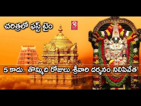 No Darshan At Tirumala Temple For Nine Days in August This Year | V6 News