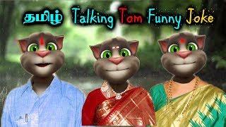 download lagu தமிழ் கலாட்டா காமெடி Talking Tom Tamil Funny Joke Whatsapp gratis