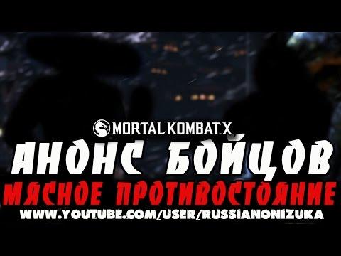 МЯСНОЕ ПРОТИВОСТОЯНИЕ - АНОНС БОЙЦОВ - Mortal Kombat X