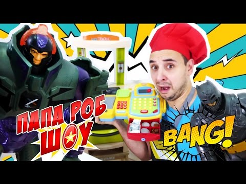 Папа Роб Шоу: Ограбление пекарни. Бэтмен спешит на помощь! Видео с игрушками для детей.