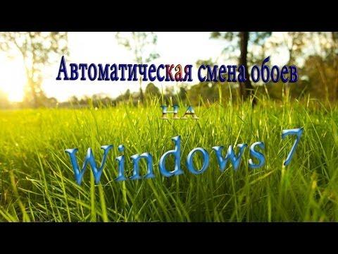 Как сделать чтобы автоматически менялись обои на Windows 7