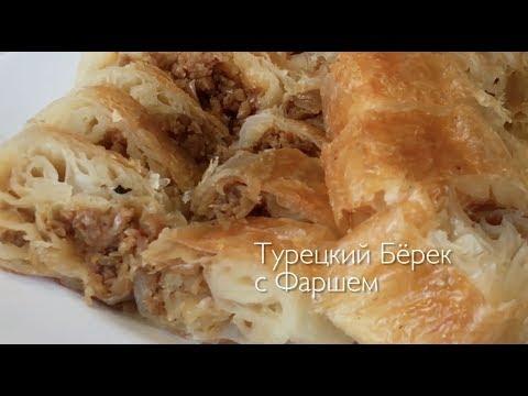 Турецкий Бёрек с Фаршем (Kiymali Borek)