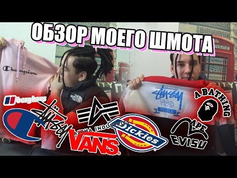 ОБЗОР МОЕГО ШМОТА (Stussy, BAPE, The North Face, Champion, VANS, Alpha Industries, Tommy Hilfiger)