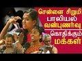 #chennai, 11 year old chennai ayanavaram girl issie chennai people angry speech tamil news redpix thumbnail