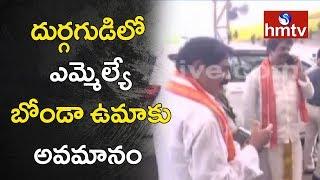 ఎమ్మెల్యే బోండా ఉమాకు అవమానం | Protocol Controversy In Kanaka Durga Temple | hmtv