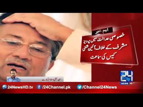 24 Breaking: The case against Pervez Musharraf violated the constitution in court