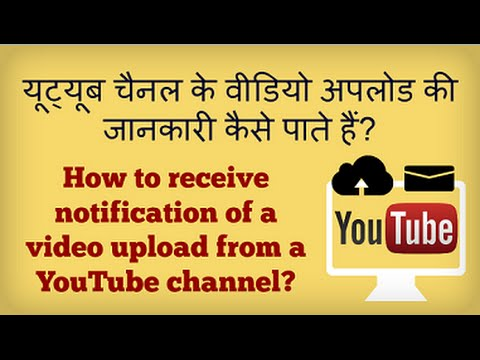 How to get Email notification from your favourite YouTube channels? Hindi video by Kya Kaise