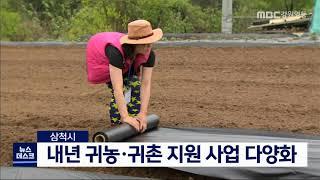 투/삼척시 귀농귀촌 지원 다양화