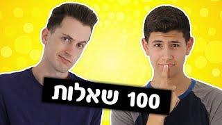 100 שאלות שאף אחד לא שואל! (עם חבר שלי)