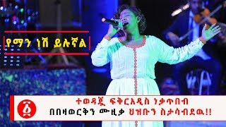 """Ethiopia:  FEKRADDIS NEKATIBEB sing BEZAWORK ASFAW 'S Music  """"Yemaneshi Yelugal"""""""