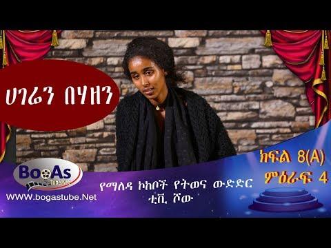 Ethiopia  Yemaleda Kokeboch Acting TV Show Season 4 Episode 8A