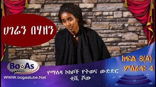 Ethiopia  Yemaleda Kokeboch Acting TV Show Season 4 Ep 8A የማለዳ ኮከቦች ምዕራፍ 4 ክፍል 8A
