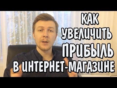 Как увеличить прибыль в интернет-магазине Вконтакте. Как увеличить прибыль в бизнесе