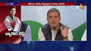 EVM Tampering in Congress president Rahul Gandhi