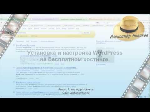 Установка и настройка WordPress на бесплатном хостинге.
