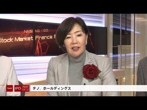テノ.ホールディングス[7037]東証マザーズ IPO