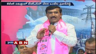 Vanteru Prathap Reddy joins TRS in the Presence of KTR