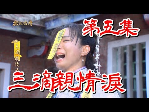 台劇-戲說台灣-三滴親情淚-EP 05
