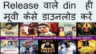 latest movies download on the day of release | hindi | special trick 2017