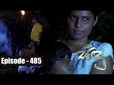 Sidu | Episode 485 15th June 2018
