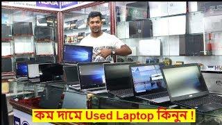 Used Laptop New Update Price 😱 Cheap Price Laptop 🔥 কম দামে Used Laptop কিনুন !